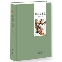 岭南草木状(精装)