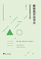 解密教育议事会:现代学校制度的设计与操作