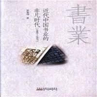 近代中国书业的非凡时代