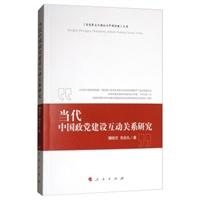 当代中国政党建设互动关系研究