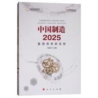 中国制造2025:重塑竞争新优势