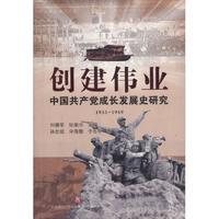 创建伟业(中国共产党成长发展史研究1935-1949)