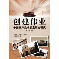 创建伟业(中国共产党成长发展史研究基本经验卷)