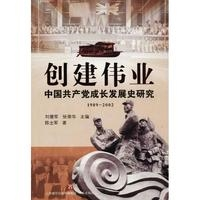 创建伟业(中国共产党成长发展史研究1989-2002)