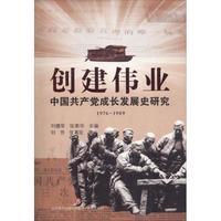 创建伟业(中国共产党成长发展史研究1976-1989)
