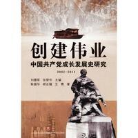 创建伟业(中国共产党成长发展史研究2002-2011)