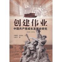 创建伟业(中国共产党成长发展史研究1949-1976)