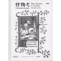 怪物考:中世纪幻想艺术图文志(典藏版)