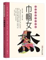 中华英杰故事丛书·巾帼女杰