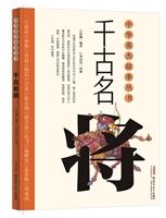 中华英杰故事丛书·千古名将