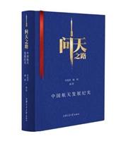 问天之路——中国航天发展纪实(精装)