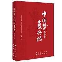 中国梦· 复兴路 (精编版)
