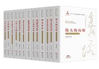复兴之路——中国改革开放40年回顾与展望(共13册)