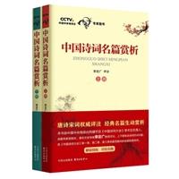 中国诗词名篇赏析(上下册)