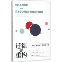 """迁徙与重构:中国""""舆论场""""研究二十年"""