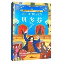 贝多芬(美绘注音版)