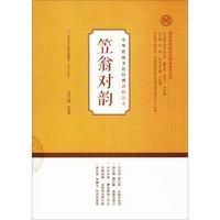 中华传统文化经典教师读本;靠前儒学联合会教育系列丛书 笠翁对韵