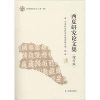 西夏研究论文集(增订版)