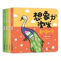 想象力激发翻翻书(4册)【1-3岁】
