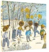 小狗,我的小狗(图画书)【3-6岁】