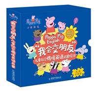 """小猪佩奇""""我会交朋友""""儿童社交情境英语启蒙绘本(10册)【3-6岁】"""