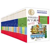 安徒生奖大奖书系文学作品(套装共26册)