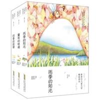新世纪儿童文学精选读本(套装共3册)