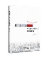 中国共产党与国家建设