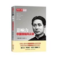 影响力——中国领袖风云录