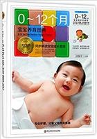 0-12个月宝宝养育图典