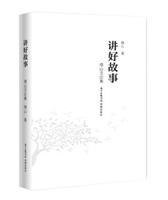 讲好故事:靖山文论集(精装)