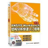 ANSYS Workbench 17.0结构分析快速入门指南(配全程视频教程)