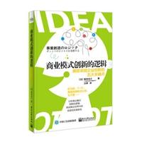 商业模式创新的逻辑:揭密卓越企业创新的五大关键点