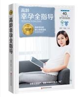 高龄幸孕全指导