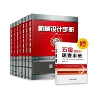 机械设计手册 第6版(精装共7册)