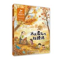 金波四季童话 秋天卷·古古丢先生的遭遇(注音美绘版)