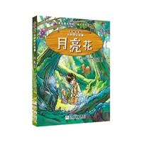 克林克斯丛林奇幻故事:月亮花