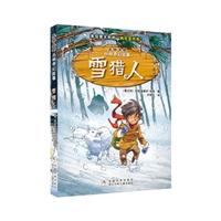 克林克斯丛林奇幻故事:雪猎人
