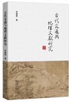 古代交通与地理文献研究