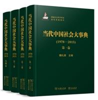 当代中国社会大事典(1978—2015)(全四卷)