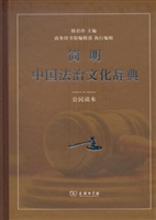 简明中国法治文化辞典(公民读本)