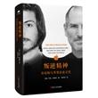 叛逆精神:乔布斯与苹果企业文化