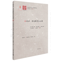 日本当代思想文化译丛:现在,请选择宪法之魂
