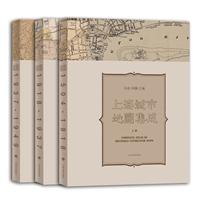 上海城市地图集成(精装全3册)