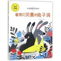 看得见风景的兔子洞/儿童情商故事美绘本