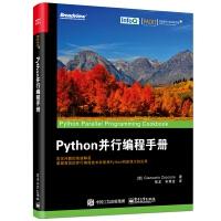 Python 并行编程手册