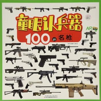 童眼认兵器 100种名枪
