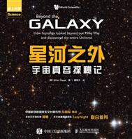 星河之外:宇宙真容探秘记
