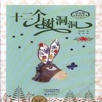 肖定丽经典童话系列:十二个树洞洞