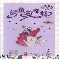 肖定丽经典童话系列:鳄鱼粉嘟嘟